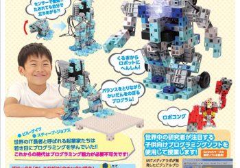 ロボットプログラミング教室 2019年4月生募集中!